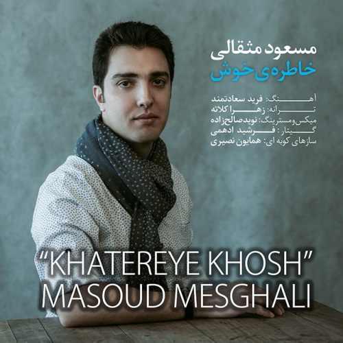 دانلود آهنگ مسعود مثقالی خاطره خوش