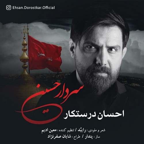 دانلود آهنگ احسان درستکار سردار حسین