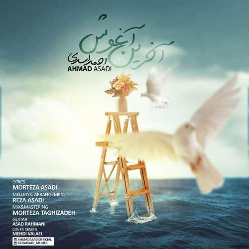 دانلود آهنگ احمد اسدی آخرین آعوش