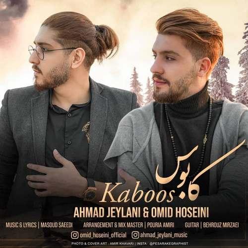 دانلود آهنگ احمد جیلانی و امید حسینی کابوس
