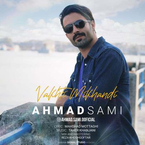 دانلود آهنگ احمد سامی وقتی که میخندی