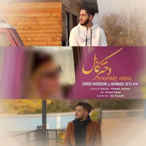 دانلود آهنگ احمد جیلانی و امید حسینی دختر کابل