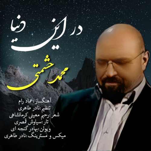 دانلود آهنگ محمد حشمتی در این دنیا