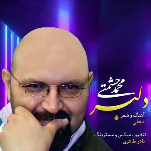دانلود آهنگ محمد حشمتی دلبر