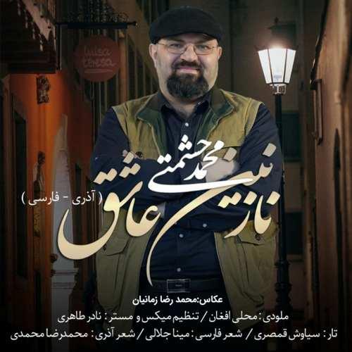 دانلود آهنگ محمد حشمتی نازنین عاشق