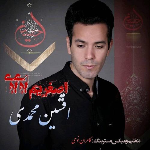 دانلود آهنگ افشین محمدی اصغریم لای لای