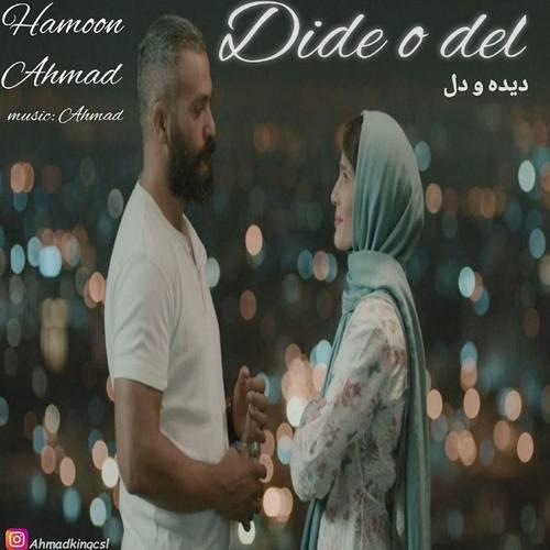 دانلود آهنگ احمد هامون دیده و دل