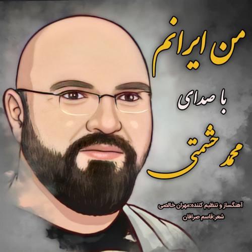 دانلود آهنگ محمد حشمتی من ایرانم