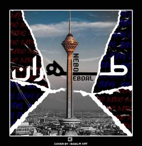دانلود آهنگ ابدال و نبو طهران