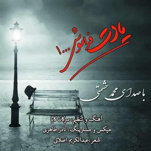 دانلود آهنگ محمد حشمتی یادت فراموش